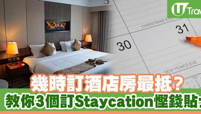 【旅遊小貼士】幾時訂酒店房最抵?教你3個訂Staycation慳錢貼士 | U Travel 旅遊資訊網站