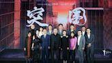 電視劇《突圍》熱播,眾主創齊聚上海分享創作心路