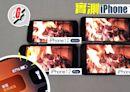 iPhone 12 實測電池續航力 5G睇片耗電近WiFi兩倍 偏黃屏幕手動調校解決