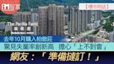 【樓市熱話】去年10月購入柏傲莊 驚見失業率創十年新高 擔心「上不到會」網友:「 準備撻訂!」 - 香港經濟日報 - 即時新聞頻道 - iMoney智富 - 環球政經