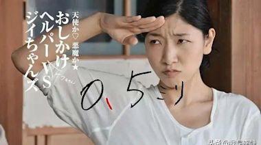 一部日本老年人電影《0.5毫米》陷入思考,老去仿佛比死亡更可怕
