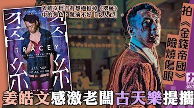 拍《金錢帝國》險燒傷眼 姜皓文感激老闆古天樂提攜