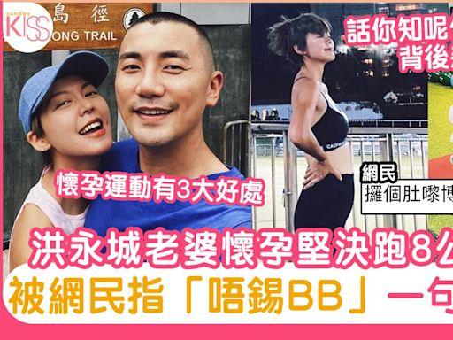 洪永城妻懷孕跑步被網民鬧「唔錫BB」 梁諾妍高EQ回覆 揭呢位健身教練背後幾勁 | 熱話 | Sundaykiss 香港親子育兒資訊共享平台