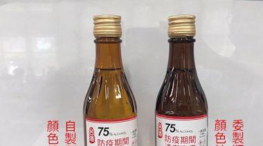 為什麼最近台酒75%防疫酒精 瓶身顏色變深了?