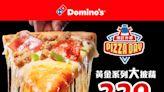 只有今天!達美樂快閃優惠現省150 3款巧達大披薩229元