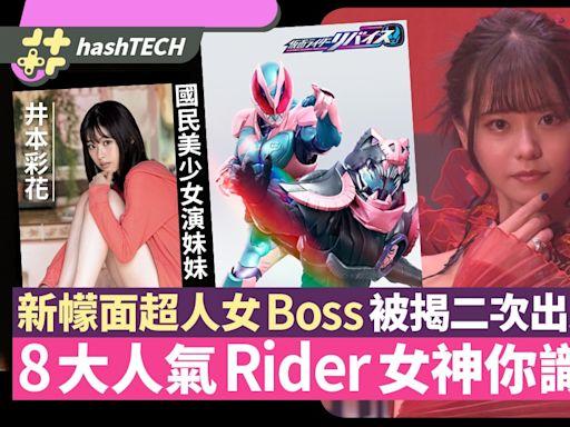幪面超人Revice女波士淺倉唯被爆曾當偶像 8大拉打女神美圖放送|遊戲動漫