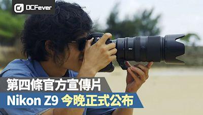 Z9 第四條官方宣傳片出爐,新機正式公布在即 - DCFever.com
