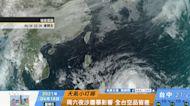 一分鐘報天氣 /週六(04/17日) 週六東北季風增強 北東轉涼中南部水氣少