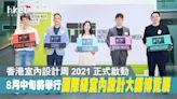 香港室內設計周2021正式啟動 8月中旬將舉行國際級室內設計大師博覽展 - 香港經濟日報 - 地產站 - 地產新聞 - 其他地產新聞