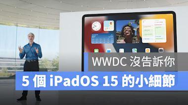 5 個 WWDC 上沒告訴你的 iPadOS 15 更新小細節,iPhone 的 App 終於可以橫向顯示啦 - 蘋果仁 - iPhone/iOS/好物推薦科技媒體