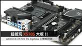 超抵玩 X570S 大板 !! ASROCK X570S PG Riptide 主機板評測