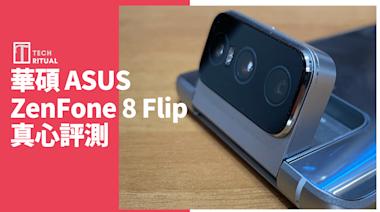【開箱評測】ASUS ZenFone 8 Flip 手機:沒新意,但維持瓹窿瓹罅影秘景優勢 | 香港 |