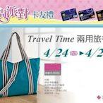 漢神巨蛋 ~Travel Time兩用旅行袋