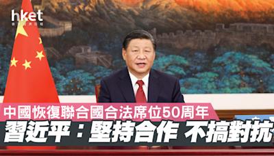 中國恢復聯合國合法席位50周年 習近平:堅持合作開放 不搞封閉對抗 - 香港經濟日報 - 中國頻道 - 國情動向