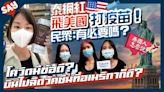 影/美國疫苗旅遊夯!泰網紅Mint赴美打疫苗 泰國人怎麼看?