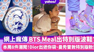 本周潮聞|BTS Meal特別版波鞋網上瘋傳、姜濤同款Burberry Olympia手袋被秒搶