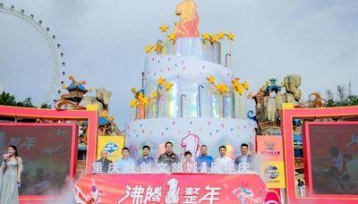 重慶融創文旅城「沸騰」開啟周年慶典