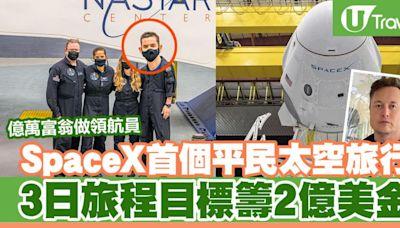 【太空旅行】SpaceX首個平民太空旅行搭「靈感4」出發億萬富翁做領航員 目標籌2億美元助兒童醫學研究   U Travel 旅遊資訊網站