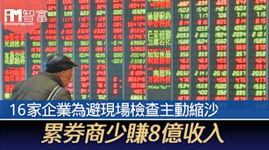【IPO怪象】16家企業為避現場檢查主動縮沙 累券商少賺8億收入 - 香港經濟日報 - 即時新聞頻道 - iMoney智富 - 股樓投資