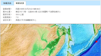 氣象局首發海嘯消息 7.8地震引發海嘯不影響台灣