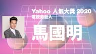 《Yahoo搜尋人氣大獎2020》電視男藝人 | 馬國明