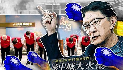 【豁然開朗】消費城中城的趙少康--藍營別拿火災當政治武器