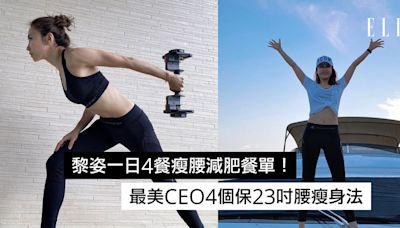 黎姿IG示範凍齡拉筋動作保持少女身材!49歳最美CEO馬黎珈而少油低糖減肥餐單瘦身法 | ELLE HK