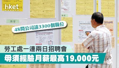 【招聘日】毋須經驗月薪最高19,000元 勞工處就業博覽48間機構請3300職位 - 香港經濟日報 - 理財 - 個人增值