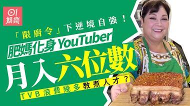 TVB「限廚令」下肥媽開直播月入6位數 無綫有幾多煮得之人?