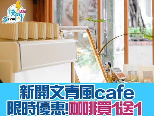 屯門新開木系風cafe 限定優惠咖啡買1送1|GOtrip快閃12點 | GOtrip快閃12點 | GOtrip.hk