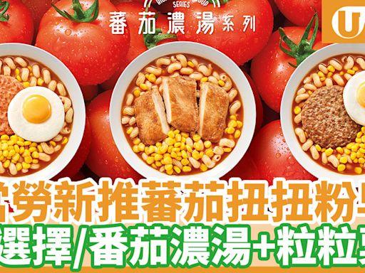 麥當勞早餐推出全新系列 3款番茄濃湯扭扭粉早晨套餐 | U Food 香港餐廳及飲食資訊優惠網站