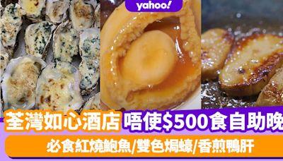 自助餐優惠|荃灣如心酒店唔洗$500食Buffet晚餐 必食紅燒鮑魚/雙色焗蠔/香煎鴨肝