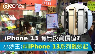 【蘋果發佈會】 iPhone 13 有無投資價值? 炒家小炒王:料 iPhone 13 系列難炒起 - ezone.hk - 科技焦點 - iPhone