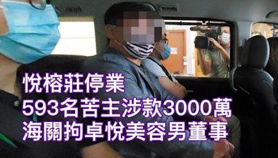 悅榕莊停業 593名苦主涉款3000萬 海關拘卓悅美容男董事
