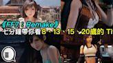 《FF7:Remake》七分鐘帶你看8、13、15、20歲的 Tifa(我老婆)