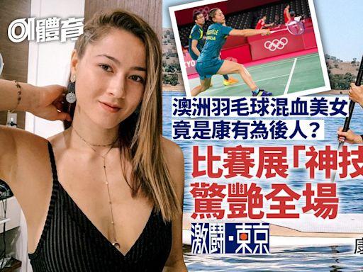 東京奧運.羽毛球︱澳洲混血女球手跟康有為有關 一個動作成亮點