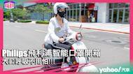 【開箱直擊】PHILIPS飛利浦智能口罩超有感開箱!開車騎車都能大口呼吸不用怕!