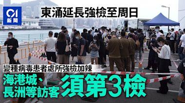 變種病毒 東涌延長強檢至周日 海港城等患者到訪場所須第3檢