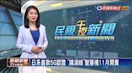 日系首款5G認證 「鏡湖綠」智慧機11月開賣