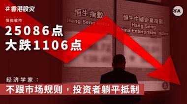 投資者大規模拋售香港中資股份(圖) - 鄭日堯 - 財經評論