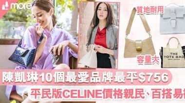 陳凱琳鐘情10款名牌手袋|最平$756入手「貼地IT Bag」容量大、易襯|SundayMore