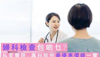 【婦科檢查】真的很尷尬又可怕?檢查項目包啲乜?(附私家醫院、專科診所最優惠價錢一覽)