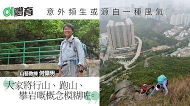 混淆行山、跑山、攀岩易生意外 山藝教練盼港人提升山野道德觀