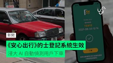 《安心出行》的士登記系統生效 浸大 AI 自動偵測用戶下車