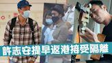 台疫大爆發|許志安提早返港 目前居家檢疫隔離 | 蘋果日報