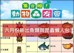 《集合啦!動物森友會》動物之森六月新出魚類與昆蟲懶人包與六月捕抓攻略 - 小丰子3C俱樂部