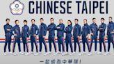 東奧今晚開幕!中華隊賽程一次看 射箭、划船好手率先出征