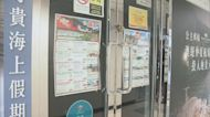 旅議會︰政府延長入境檢疫要求令業界雪上加霜