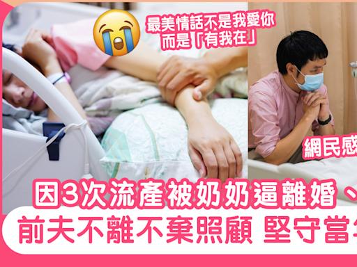 新抱3次流產後患癌不能生育 被奶奶強逼離婚 前夫不離不棄照顧 堅守當年愛的承諾 | 熱話 | Sundaykiss 香港親子育兒資訊共享平台