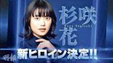 杉咲花接棒演《0.1無罪真相》電影 - 20210512 - SHOWBIZ - 明報OL網